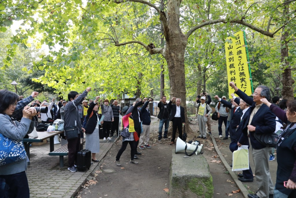 Rally in Tokyo on October 31, 2019, calling fro the retrial of the Sayama case - Kazuo Ishikawa is Innocent,